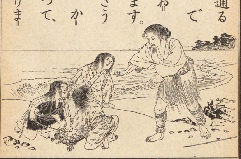 Jinjyoshogakukokugotokuhon-v3-p040
