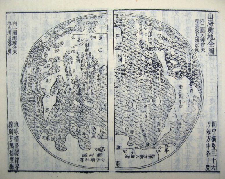 1280px-Sancai_Tuhui_World_Map